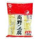 高野豆腐 徳用165g 1/2カット 登喜和冷凍食品 《あす楽》