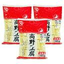 高野豆腐 徳用165g × 3袋 1/2カット 登喜和冷凍食品 《あす楽》