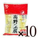 《送料無料》高野豆腐 徳用165g × 10袋 1/2カット 登喜和冷凍食品 《あす楽》