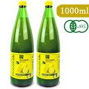 東京セントラルトレーディング biologicoils シチリア産 有機レモンジュース ストレート 1000ml × 2本 有機JAS