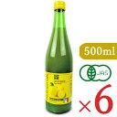 《送料無料》東京セントラルトレーディング biologicoils シチリア産 有機レモンジュース ストレート 500ml × 6本 有機JAS