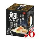 《送料無料》桐印 日本橋 ほぐす茶漬け 鮭ハラス 出汁 (胡麻入り) 95g × 6個 [国分 K&K]