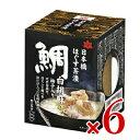 《送料無料》桐印 日本橋 ほぐす茶漬け 鯛 白胡麻(柚子入り)95g × 6個 [国分 K&K]【お茶漬け お茶づけ】