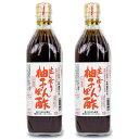 丸正酢醸造元 生しぼり柚子ぽん酢 700ml × 2個《あす楽》