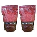 《送料無料》明治 キャラメリーミルク 1kg × 2個《4-10月クール便手数料無料》《あす楽》