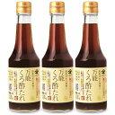酢造り300年 庄分酢 万能くろ酢たれ 300ml × 3本《あす楽》