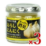 ちとせ食品 青森県田子町産 スーパー消臭 おろしにんにく 70g × 3個《あす楽》