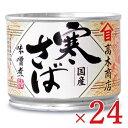 《送料無料》高木商店 寒さば味噌煮(鯖缶) 190g × 24個セット ケース販売 《あす楽》