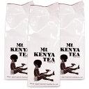 《送料無料》アフリカンスクエアー ケニア山の紅茶 250g × 3袋 PF1