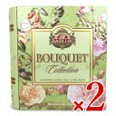 《送料無料》バシラーティー BASILUR TEA ブーケ アソート ブック 48g × 2個