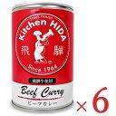 《送料無料》飛騨ハム 飛騨牛使用ビーフカレー 430g × 6缶 セット ギフト箱無し