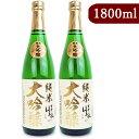 《送料無料》ほまれ酒造 会津ほまれ 純米大吟醸 極 白ラベル 1800ml × 2本 セット