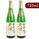 ほまれ酒造 会津ほまれ 純米大吟醸 極 白ラベル 720ml × 2本 セット
