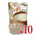 《送料無料》JAふらの 白い根菜のポタージュスープ 160g×10個 セット
