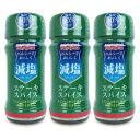 宮島醤油 減塩ステーキスパイス 45g × 3個