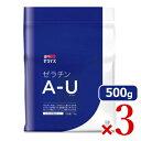 《送料無料》ゼライス ゼラチン A-U 500g × 3袋