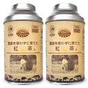 【マラソン限定!最大2000円OFFクーポン】ひしわ 農薬を使わずに育てた紅茶 リーフティー 缶 100g × 2個 セット