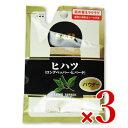 《メール便選択可》 エスビー食品 S&B 袋入りヒハツ(パウダー) 13g × 3個