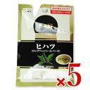《メール便選択可》 エスビー食品 S&B 袋入りヒハツ(パウダー) 13g × 5個