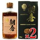 《送料無料》篠崎 朝倉 SHERRY CASK FINISH 500ml × 2本
