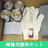 【ブランコ補修用塗料キット】