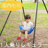 【1人乗りブランコ レギュラータイプ】家庭用ブランコ☆かわいいサイズの幼いお子様用☆10P01Feb15