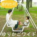 【ゆりかごブランコ ワイドタイプ】家庭用ブランコ