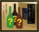 【小鼓】中身で勝負セット 720ml×3本【送料無料!】 (...