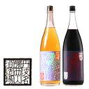 【小鼓】深山ぶどう赤白飲み較べ1800ml 日本酒 酒蔵 地酒 近畿 兵庫 丹波 西山酒造場