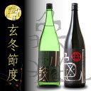 【小鼓】玄冬節度(げんとうせっと)1800ml 一升瓶 純米...