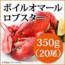 ◆ボイル オマールロブスター(350gx20尾)お買い得/カ...