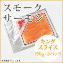 ◆スモークサーモン キング【スライス】150gx3Pカナダ直...