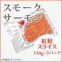 ◆スモークサーモン 紅鮭【スライス】150gx3Pカナダ直輸...