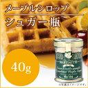 ◆[ La Ferme MARTINETTE ] メープルシロップシュガー(40g 瓶)カナダ直輸入/メイプルシロップ/100% ナチュラル/お土産/調味料/自然食品/クリスマスケ