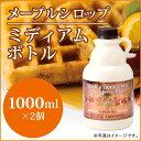 ◆メープルシロップ ミディアム 1000ml ボトルx2個セット1L/カナダ直輸入/100% ナチュ