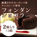 温かいチョコレートケーキの中から、流れるチョコレートソース。濃厚かつビターでエレガントな味わいのチョコレートケーキです。フォンダンショコラ[Traiteur de Paris トレトールドパリ]2個入りx3箱チョコレート ケーキ/チョコレート ソース/チョコレート フォンダン/スイーツ/ティータイム/洋菓子/デザート/バレンタインデー/ホワイトデー/