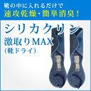 大人気!◆シリカクリン激取りMAX靴ドライ/湿気 取り/除湿...