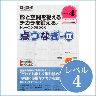◆点つなぎ2 レベル4【メール便対応(合計 5冊...の商品画像