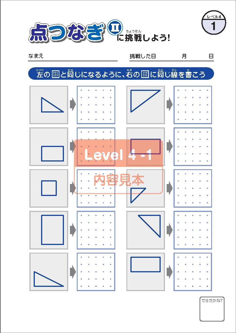◆点つなぎ2 レベル4【メール便対応(合計 5...の紹介画像2