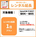 【レンタル】1日延長プラン WiMAX W04 W05専用