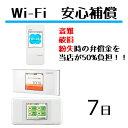 【レンタル】安心補償 7日(W06)Wifi レンタル ルーター ワイファイ レンタル用 wimax w06