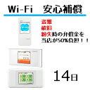 б┌еьеєе┐еыб█░┬┐┤╩ф╜■ 14╞№(W06)Wifi еьеєе┐еы еыб╝е┐б╝ еяеде╒ебедббеьеєе┐еы═╤ wimax w06
