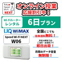 wifi レンタル 6日 au wimax w06 pocket WiFi WI-FI ポケットwi-fi ポケットWi-Fi モバイル ルーター 旅行 出張 入院 一時帰国 在宅勤..
