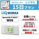 在庫あり 【レンタル】 無制限 送料無料 wifi レンタル 15日 au wimax w06 pocket WiFi WI-FI ポケットwi-fi ポケットWi-Fi モバイル ..