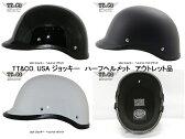 アウトレット品 ジョッキー ハーフヘルメット 装飾用ヘルメット