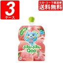 【3ケースセット】ミニッツメイドぷるんぷるんQoo もも 125gパウチ(6本入) (1ケース×6本)
