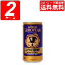 【2ケースセット】ジョージアヨーロピアンコクの微糖 185g缶 (1ケース×30本)