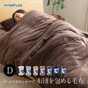 樂天商城 - mofua うっとりなめらかパフ 布団を包める毛布 ダブル チャコールグレー