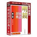 ロゴヴィスタ [LVDTS03020HR0] 明鏡国語辞典 第二版