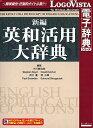 ロゴヴィスタ [LVDKQ02010HR0] 新編英和活用大辞典